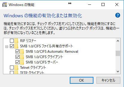 Linkstationがwindows10パソコンで開けない