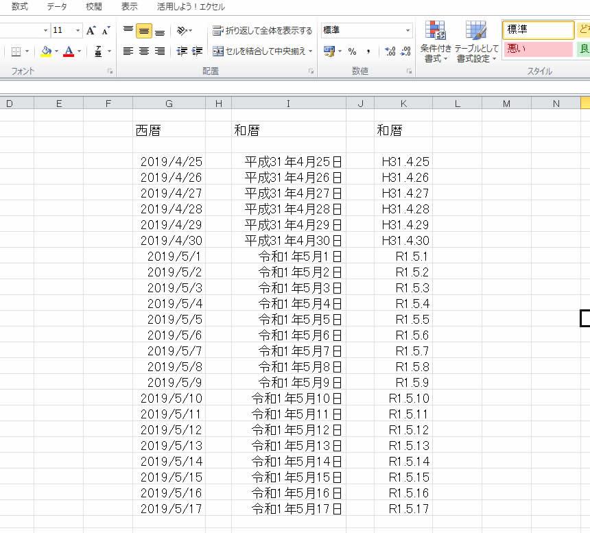 令和対応エクセル和暦