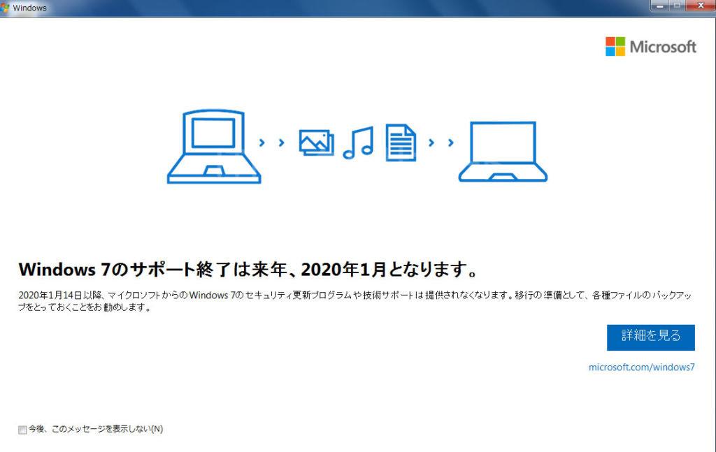 windows7 サポート 終了 2020年1月