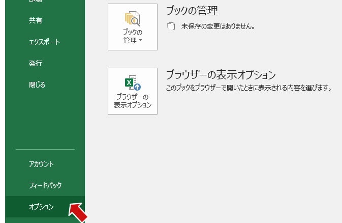 excelカーソルアニメーション停止