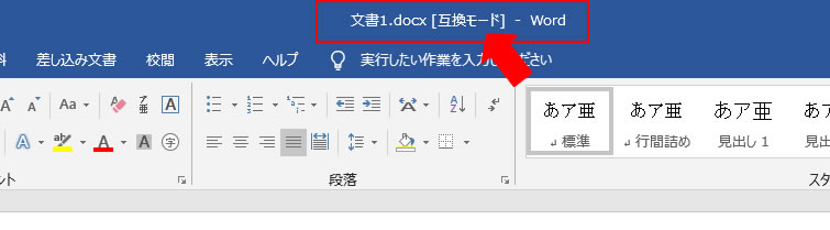 word2019-docx-互換モード