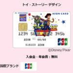 etcカード無料