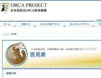 日本医師会ORCA管理機構「医見書」のサーバ・クライアント化作業