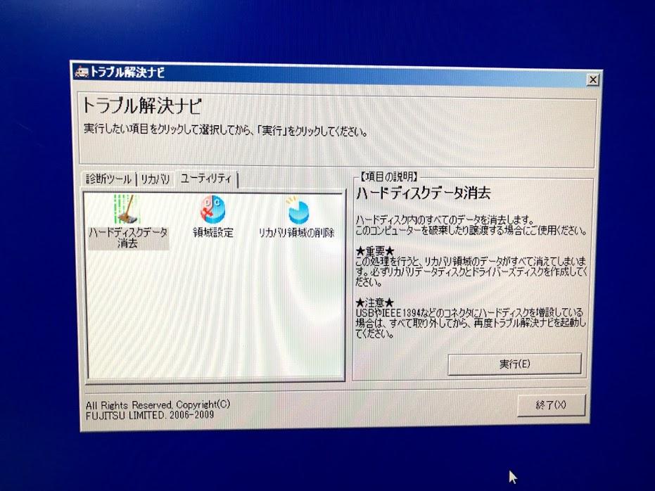 富士通ハードディスクデータ抹消