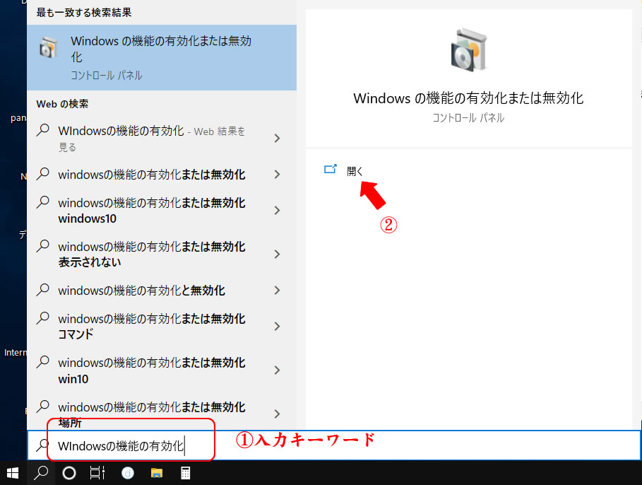 windowsの機能の有効化1