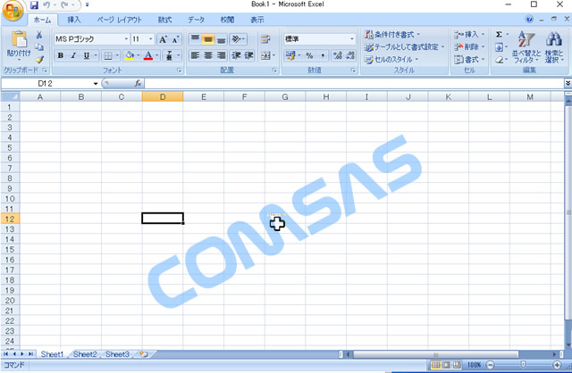 excel2007カーソル点滅