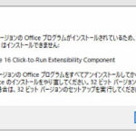 office2019 runtime2016 エラー