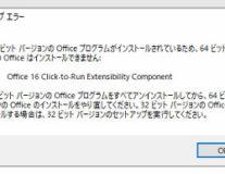 Windows10のoffice2019インストールPCにはAccess Runtime 2016がインストールできない