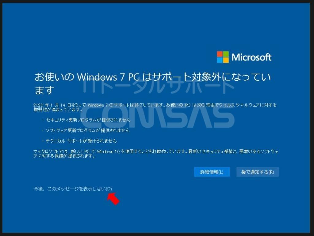 windows7パソコンのマイクロソフトサポート終了