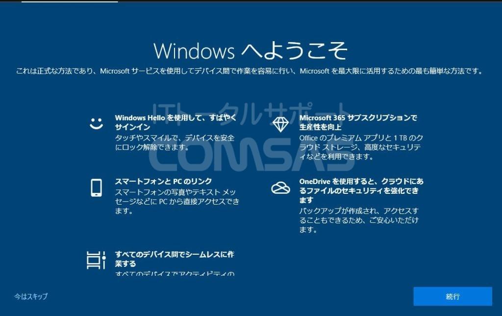 Windowsへようこそ