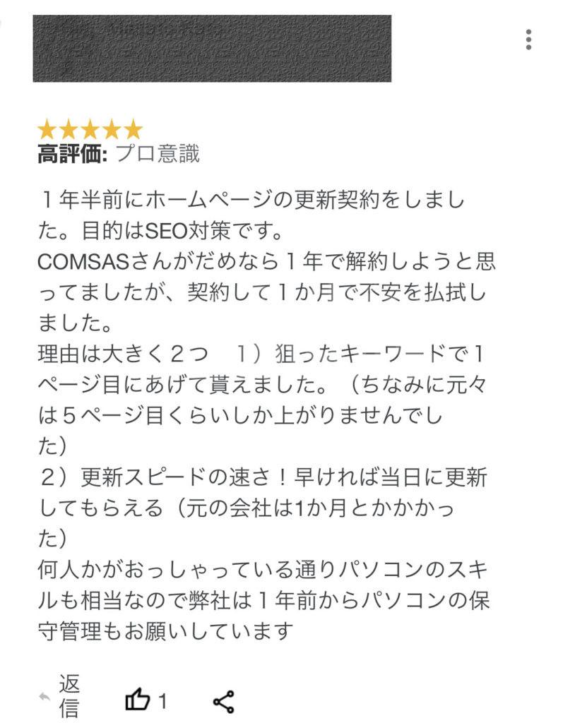 ホームページ制作SEO対策 栃木