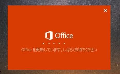 officeを更新しています
