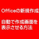 Office自動で作成画面を表示