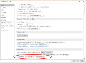 powerpoint新規作成ブック自動表示