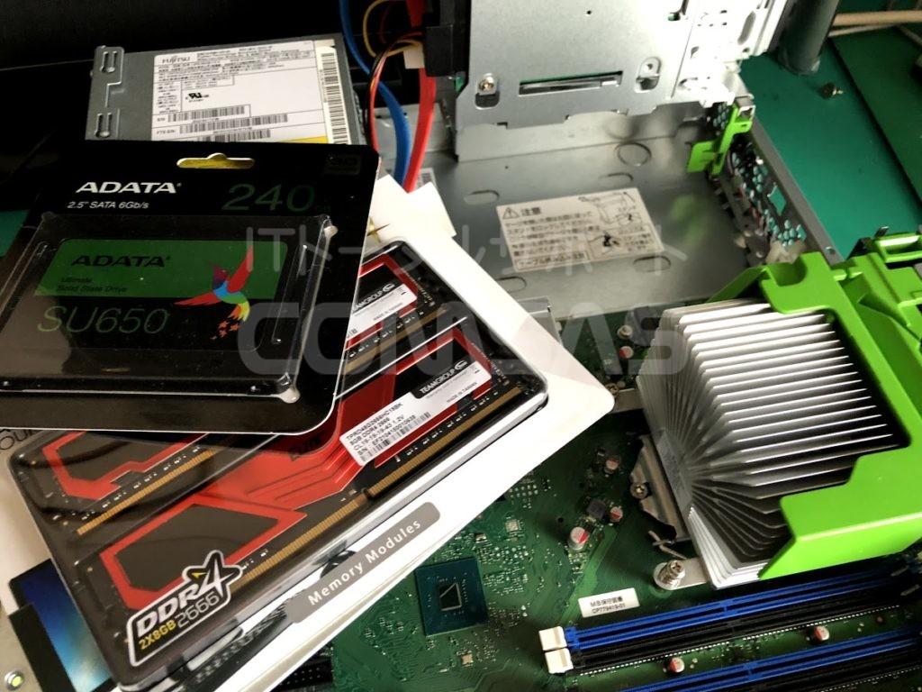 D588BWメモリ増設SSD換装